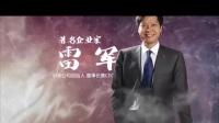 马云2017励志演讲世界互联网大会演讲视频