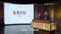 黄帝内经(第二部)17 百家讲坛 20170323 高清版