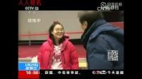 傅园慧春晚彩排采访火了 网友:这就是我本人呀[超清版]