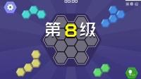 4399小游戏六角形拼图小底盘 过关攻略视频6-10关