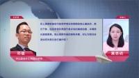 专家连线-邓雄,关锡祥-美元走低,市场重新评估美国经济增长步伐