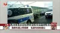急救车遇上早高峰 私家车纷纷避让 每日新闻报 20170323 高清版