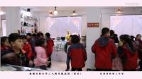 新安县新城实小三六班课外实践活动(纪实).mp4