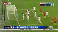 中国男足赢了韩国队 对方气得踢人 双方险冲突