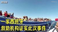 2艘难民船在地中海沉没 200多难民恐遇难
