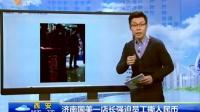 济南国美一店长强迫员工撕人民币 早安山东 170324