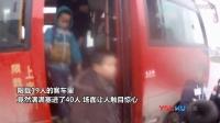 【拍客】超载校车惊呆交警19座中巴挤进40学生