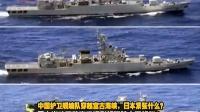 军情解码 2017 - 中国护卫舰编队穿越宫古海峡 日本紧张什么?al0