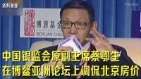 中国银监会原副主席直言:北京房子我都买不起!