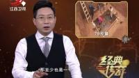 大墓疑云 经典传奇 170324