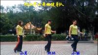 【阳江开心舞动健身队】自由舞  16步