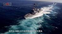 美国三大航母战斗群齐聚,矛头直指中国海军
