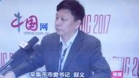 辛集市委书记邸义接受中国网采访2017.3