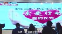 """宏图三胞参与社区公益 三方共建""""宏爱行动"""""""