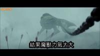 【谷阿莫】5分鐘看完男女主角射魔獸的電影《长城》