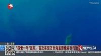 """""""探索一号""""返航:首次实现万米海底影像实时传输 东方新闻 20170324 高清版_超清"""