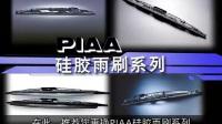 PIAA视频2_高清