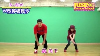 6《B-Boy》W型停顿舞步
