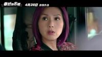 """《春娇救志明》""""春情告急""""预告片.mp4"""