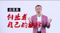 马云十年创业缔造神话 马云创业励志短片