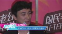 电视剧最深套路大揭秘 20170327