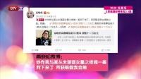 徐静蕾新片获众星捧场 20170327
