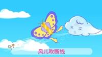 起司公主:风儿和风筝