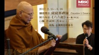 2017薩薩那禪師(Sayadaw U Sasana)佛法開示-《六六經》4-1.mp4