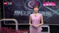 """柳岩变""""梅超风""""引惊呼 20170329"""