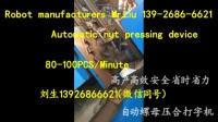 自动螺母压合打字机,螺栓生产线,无人车间,螺母自动压点机,打字机,锻压自动化,螺母锻造设备厂家,锻压机床,红冲自动化,自动红打机床,热打机械手,红锻机器人,