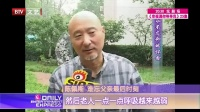 哀悼已故的演艺界演员 20170403