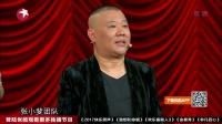 """第11期:岳云鹏爆笑整蛊郭麒麟 四组选手""""杀进""""总决赛 170402"""