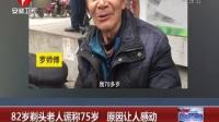 82岁剃头老人谎称75岁 原因让人感动 超级新闻场 170407