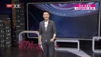 关晓彤开工作室当老板 20170407