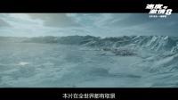 《速度與激情8》曝導演特輯 F·加裏·格雷開啓系列新篇章
