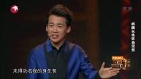 第12期:宋小宝助文松惊喜夺冠 憨豆爆笑来袭调戏老郭 170409