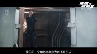 """《速度與激情8》曝""""邪惡反派""""特輯"""