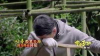 张国立学艺频繁遇难题 20170312