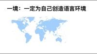 如何学好英文(下)