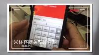 米林客智能网关安装视频