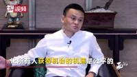 2017马云;谈4.19习总书记讲话精神 让互联网造福人类 俞凌雄 王健林