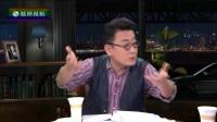 2017-04-18锵锵三人行 白百何离婚:为孩子还是为银子?