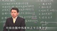 七年级地理上册第一章 地球和地图_黄冈名师课堂
