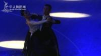 2017年CBDF中国杯巡回赛(长春站)甲A组S冠军表演狐步彭佳男 钟佳慈