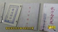 芒果看天下 第38集:探秘中国最牛逼学校,近半数开国元帅毕业于此