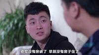 郑云工作室  呆萌小伙一招搞定势力岳父