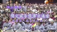 桃園縣八德地區(2)【陽宅風水學傳法講座069】| WXTV唯心電視台