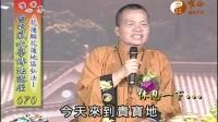 花蓮縣花蓮地區(1)【陽宅風水學傳法講座070】| WXTV唯心電視台