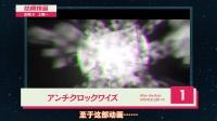 24 4月第2周周榜/4月新番OPED发售日