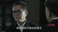 人民的名义20170420第39集 TV版 高清